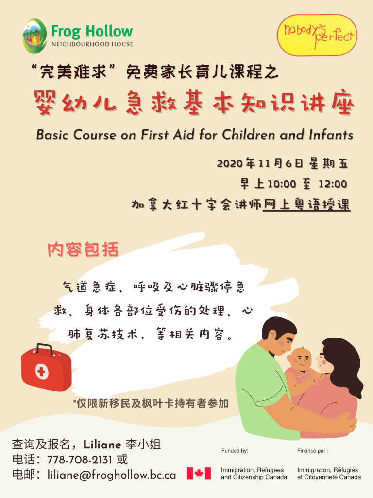 Basic Course on First Aid for Children and Infants @ Zoom